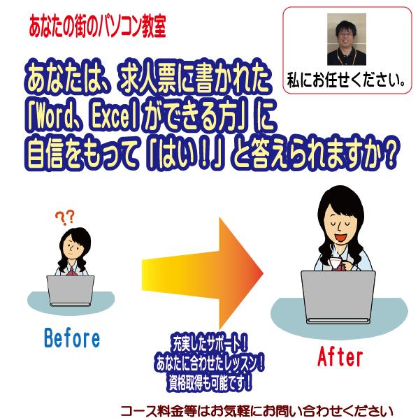 あなたは、求人票に書かれたワード、エクセルができる方に自信を持ってハイと言えますか?